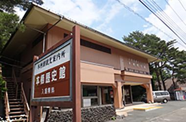 本栖歴史館