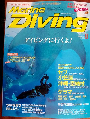月刊マリンダイビング8月号