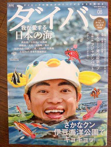 月刊ダイバー8月号